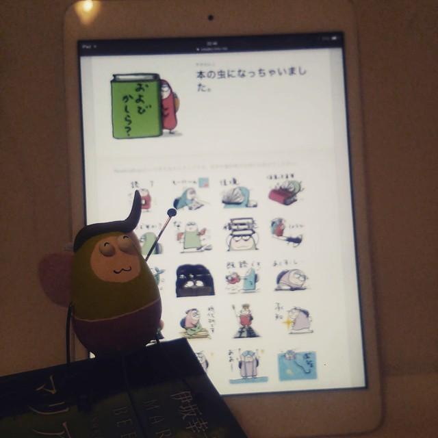 活字ジャンキーの方々へ。本の虫スタンプでました。http://line.me/S/sticker/1076180