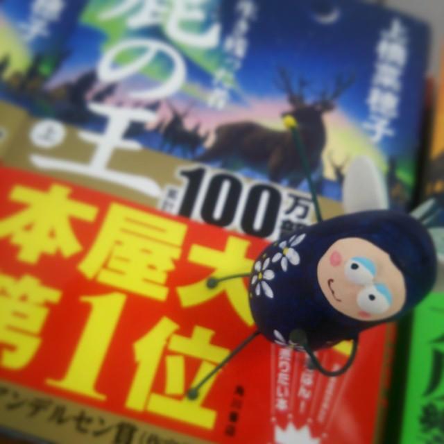 「鹿の王」 上橋菜穂子  角川書店