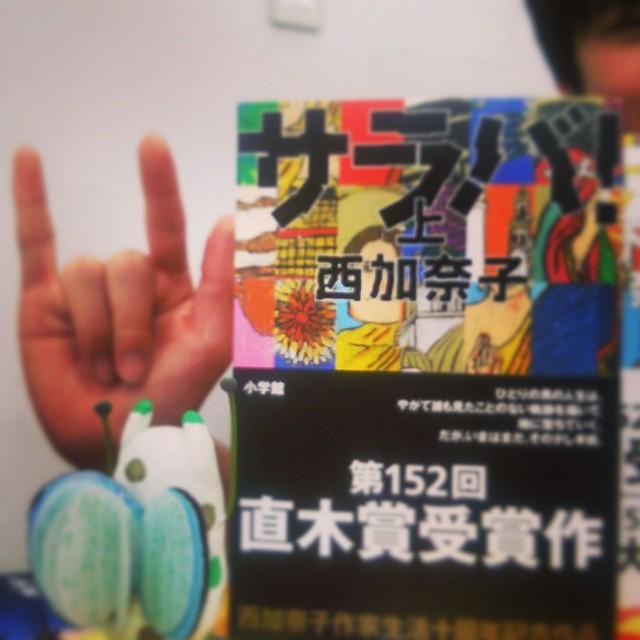 「サラバ!」 西 加奈子  小学館