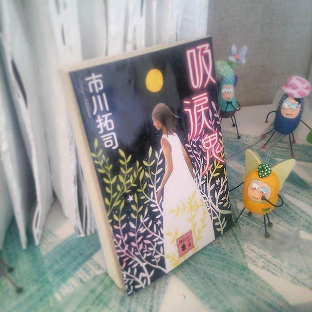『吸涙鬼』市川拓司  講談社文庫#books#instabooks#booklovers#bookworms #readingbugs#本#読書倶楽部#活字中毒#読書