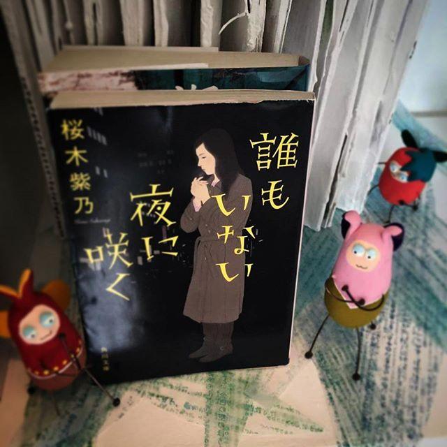 『誰もいない夜に咲く』桜木紫乃角川文庫#books#instabooks#booklovers#bookworm#readingbugs#本#読書倶楽部#活字中毒#読書