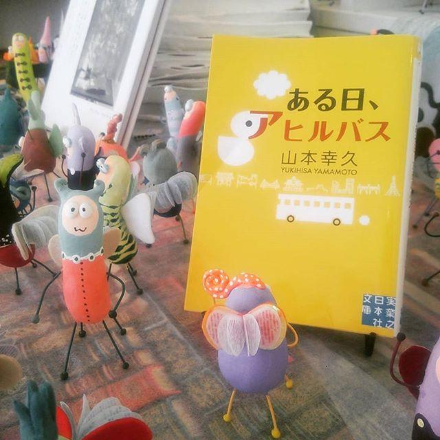 本日最初のお客さま、ご持参の本。 『ある日、アヒルバス』山本幸久  実業之日本社
