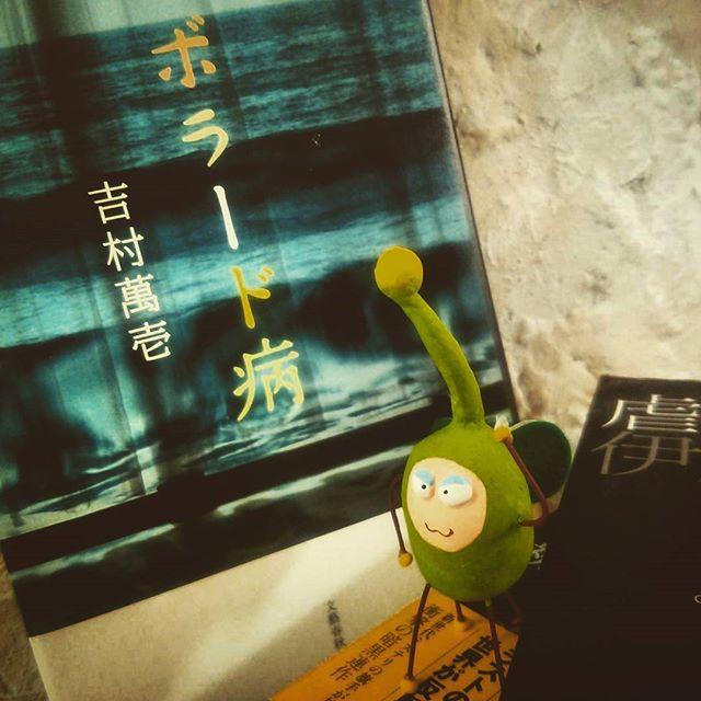 『ボラード病』吉村萬壱  文藝春秋#book #books #instabooks #booklovers #bookworms #readingbugs #本 #読書倶楽部 #活字中毒 #読書