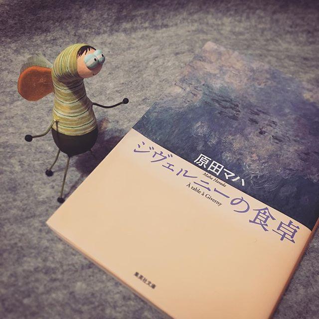 『ジヴェルニーの食卓』原田マハ  集英社文庫#book #books #instabooks #booklovers #bookworms #readingbugs #本 #本の虫 #小説 #読書倶楽部 #活字中毒 #読書 #原田マハ #ジヴェルニーの食卓 #集英社文庫