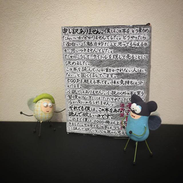 『殺人犯はそこにいる』清水潔  新潮文庫#book #books #instabooks #booklovers #bookworms #readingbugs #本 #本の虫 #読書倶楽部 #活字中毒 #読書 #殺人犯はそこにいる #清水潔 #新潮文庫 #文庫x